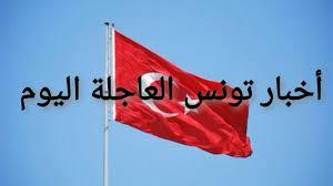 أخبار تونس العاجلة اليوم - نبض السعودية
