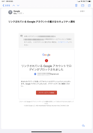 リンクされている google アカウントの重大なセキュリティ通知