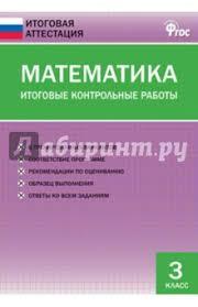 Книга Математика класс Итоговые контрольные работы ФГОС  Математика 3 класс Итоговые контрольные работы