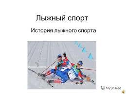 Презентация на тему Презентация к уроку по физкультуре класс  Лыжный спорт История лыжного спорта Наскальные рисунки в России и Скандинавии свидетельствуют о том