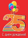 Открытка с днем рождения парню 25 лет 89