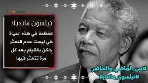 نيلسون مانديلا الرجل الأسود الذي نشر السلام الأبيض - YouTube