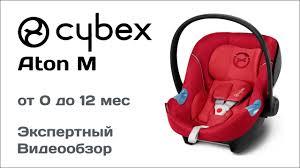 <b>Автокресло Cybex Aton M</b> обзор Супермаркета Детских ...
