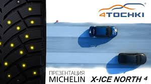 Презентация шин <b>Michelin X</b>-<b>Ice North</b> 4 на 4 точки. <b>Шины</b> и ...