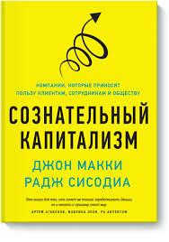 Сознательный <b>капитализм</b> (Джон Макки, Радж Сисодиа ...
