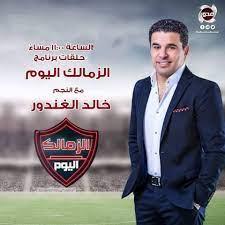 صورة.. خالد الغندور يظهر الليلة في الزمالك اليوم – دوري وكاس