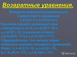 Презентация на тему Реферат по математике Методы решения  6 Исходное уравнение равносильно