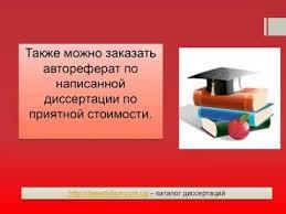 Диссертации Страница  Архив кандидатских диссертаций