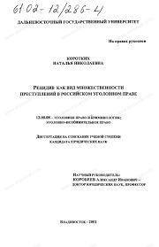 Диссертация на тему Рецидив как вид множественности преступлений  Диссертация и автореферат на тему Рецидив как вид множественности преступлений в российском уголовном праве