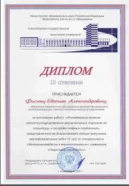 Томский политехнический университет science Диплом iii степени