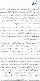 begging is a curse urdu essay as a social problem beggary a begging is a curse urdu essay as a social problem beggary a nuisance