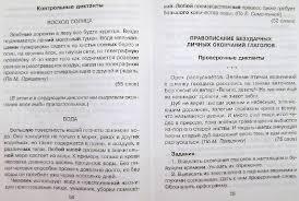Итоговые контрольные диктанты за класс часть Контрольные  Контрольный диктант за год 9 класс русский язык