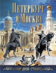 Петербург и Москва. Спор двух столиц - Жуков К.С. | Купить книгу ...