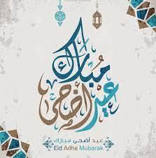 EHK - بمناسبة عيد الأضحى المبارك، تتمنى لكم مؤسسة حاتم...