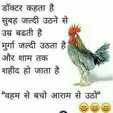 Funny Good Morning Quotes In Hindi Best Of Pin By Ramnik Aggarwal On RAMNIK AGGARWAL Pinterest