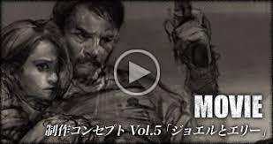 The Last Of Us特設サイト Naughty Dogが手がけるサバイバル