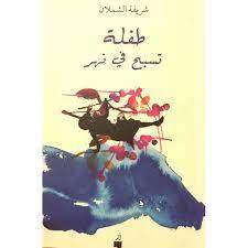 طفلة تسبح في نهر by شريفة الشملان