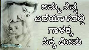ಅಮಮ ನನನ ಎದಯಳದಲಲ Mothers Day Special Sketch Video Timelaps Kannada Videoಕನನಡದಲಲ