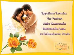 T 294 1 Very Cute Kathal Kavithai For Husband English