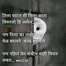 Best 200 Marathi Whatsapp Status In One Line Quotes Images Love