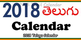 2018 Telugu Andhra Pradesh Panchangam Rahu Kalam And Yama