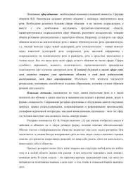 Отчет переводческая практика Факультет Иностранных Языков сфер общения