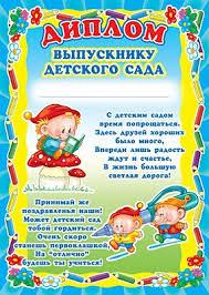 Выпускнику детского сада Памятный диплом для детей Сфера Товары  Выпускнику детского сада Памятный диплом для детей