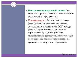 Презентация на тему КОМПЛЕКСНАЯ БЕЗОПАСНОСТЬ муниципального  8 Контрольно пропускной режим