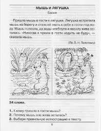 Иллюстрация из для Читательский дневник Контрольное пособие  Иллюстрация 13 из 25 для Читательский дневник Контрольное пособие для проверки техники чтения учащихся 1