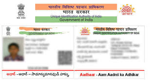 Card Taken Status Procedure Aadhar Time Update Online
