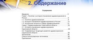 Дипломная работа для семинара итоговыи вариант online  Титульный лист 2