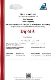 cap cipa в Украине Положение о Дипломах cipa Диплом cipa по Управленческому Учету