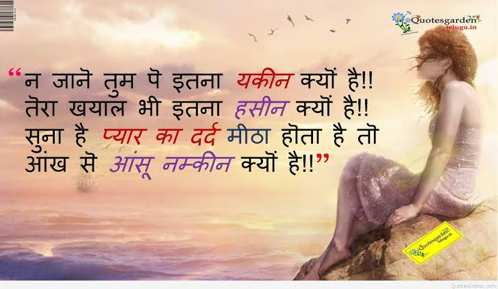 sweet love quotes for her from the heart in hindi