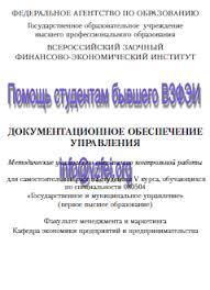 Финуниверситет при Правительстве РФ Контрольная работа  ВЗФЭИ методичка к контрольной по предмету Документационное обеспечение управления
