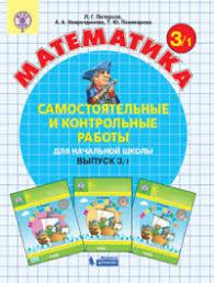 Математика класс Самостоятельные и контрольные работы В  Математика 3 класс Самостоятельные и контрольные работы В 2 частях Выпуск 3