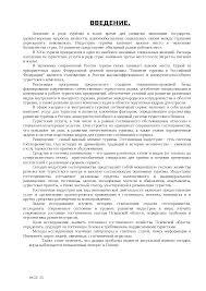 Характеристика гостиничного комплекса Пскова Проблемы и  Это только предварительный просмотр