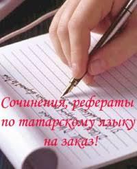 Сочинения рефераты по татарскому языку ВКонтакте Сочинения рефераты по татарскому языку 33