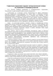 Социальное управление российским медиапространством  Социальное управление городом методологические основы исследования и тенденции развития реферат по философии скачать бесплатно интерес