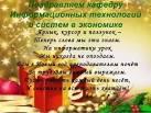 Поздравление преподавателю с новым годом