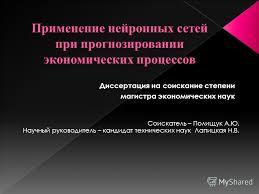 Презентация на тему Диссертация на соискание степени магистра  1 Диссертация на соискание степени магистра