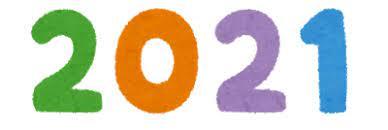 新年 の 挨拶 スピーチ 2020