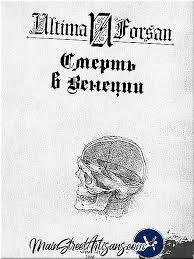 """Kuolema Venetsiassa"""": tiivistelmä, kirjoittamisen historia, kriitikkojen  arviot, lukijaarvostelut - Kirjallisuus 2021"""