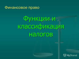 Презентация на тему Финансовое право Функции и классификация  1 Финансовое право Функции и классификация налогов