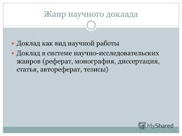 Презентация на тему МЕТОДИЧЕСКИЙ СЕМИНАР Основы научной работы  4 Жанр
