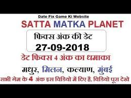 Satta Matka Planet Date Fix 27 09 2018 Madhur Matka