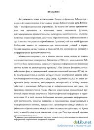 функция библиотеки в теории и практике библиотечного дела Информационная функция библиотеки в теории и практике библиотечного дела