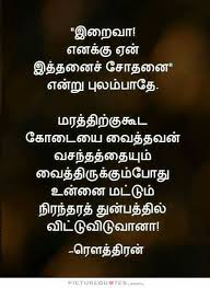 Tamil Quotes For Self Confidence