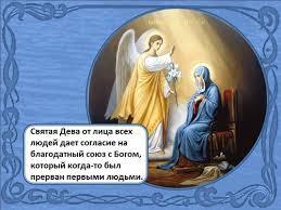 Картинки по запросу красивые картинки благовещение