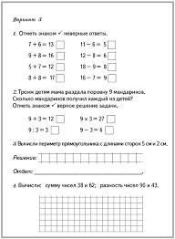 Итоговая контрольная работа по математике за класс ответы  Математика для 1 класса и печать Тематическое планирование коррекционных занятий для детей с ов