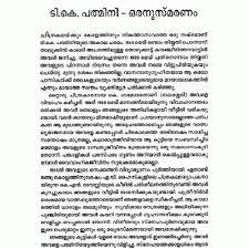 deforestation essay in malayalam